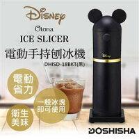降火刨冰機到【DOSHISHA】Otona米奇電動手持刨冰機(黑) DHISD-18BKT就在Bo Niu Shop推薦降火刨冰機