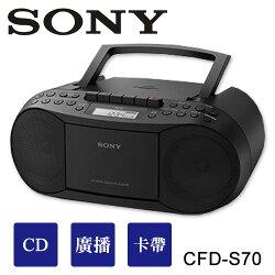 SONY 三合一手提音響 CFD-S70【公司貨】