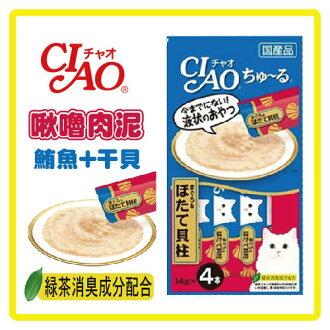 【感恩特惠】 CIAO 啾嚕肉泥-鮪魚+干貝 14 g*4條 4SC-77-特價58元>可超取 【美味肉泥,貓咪愛不釋口!】 (D002A54)