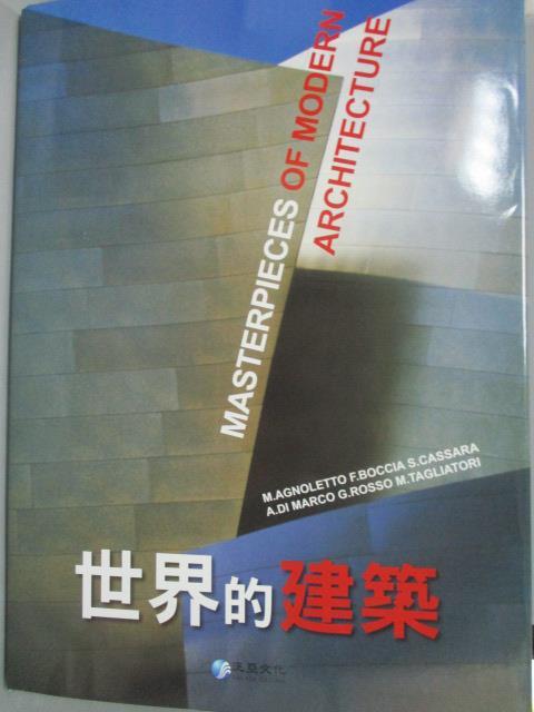 ~書寶 書T6/建築_ZDW~世界的建築
