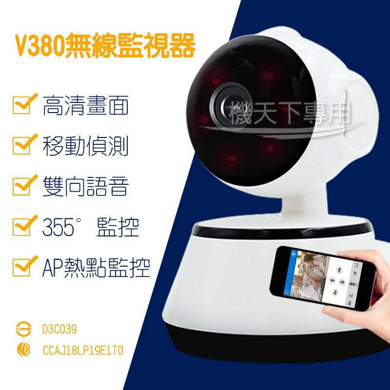 200萬畫素 V380 無線監視器 居安防護 防盜 遠端監控 夜視攝影機 雙向語音 看家神器 Wifi攝影機 可錄影回放 無需網路 0