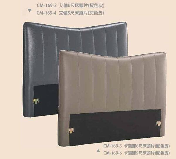 【尚品傢俱】CM-169-4艾倫5尺床頭片(灰色皮,另有6尺)