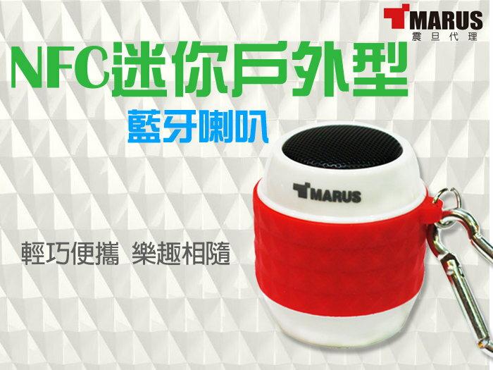 MARUS馬路 震旦行代理 MARUS馬路 MSK-88 IPX6 NFC迷你戶外型防潑水藍牙喇叭+免持通話 音箱/麥克風 擴音 喇叭/揚聲器/禮品/贈品/TIS購物館