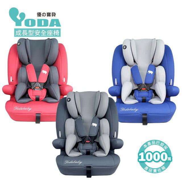 【YoDa】成長型兒童安全座椅-貴族紅/雅仕藍/尊爵灰