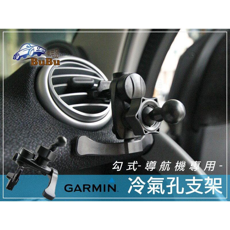 2MG3【Garmin導航冷氣孔支架-勾式】Garmin 1370 1420 2557 4592|BuBu車用品