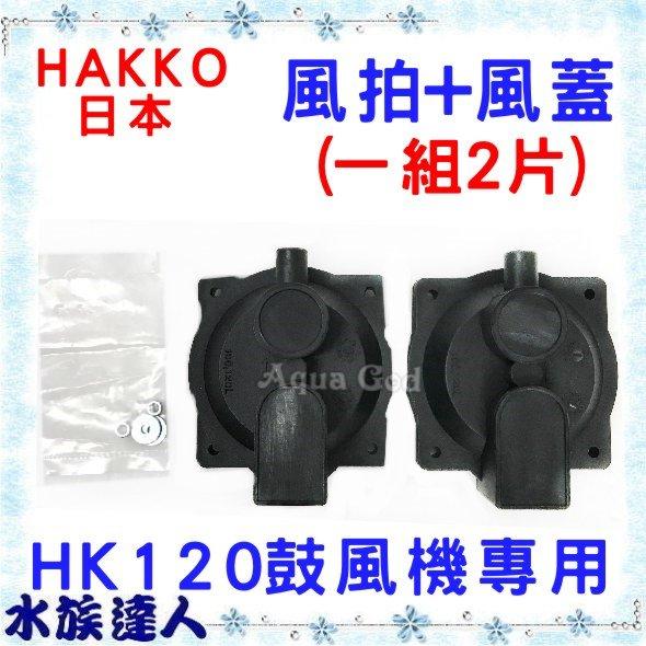 推薦【水族達人】【零件】日本HAKKO《鼓風機(大型空氣幫浦) HK120L 專用風拍+風蓋(一組2片)》