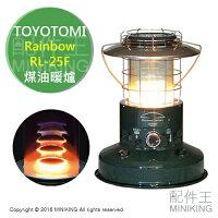 電暖器推薦【配件王】日本代購 一年保 TOYOTOMI Rainbow RL-25F 煤油暖爐 9畳 4.9L 另 CL-25E