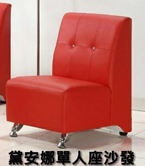 【床工坊】黛安娜水鑽1人座皮沙發 / 單人沙發,7色可選 (配送地區限新竹縣市--->新北台北市) 0