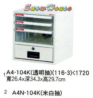 ╭☆雪之屋居家生活館☆╯306-0304A4-104K透明抽屜公文櫃資料櫃櫃收納櫃(1大2小格+1抽屜)