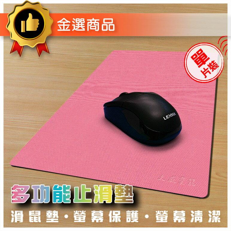*滑鼠墊*專利 超薄 防滑墊-布面適羅技電競光學滑鼠-可擦拭保護筆電蘋果MAC電腦螢幕/大威寶龍【多功能止滑墊】舒適款 0