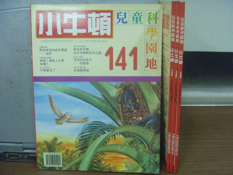 ~書寶 書T3/少年童書_POS~小牛頓_141^~152期間_共4本合售_馬來西亞的綠色