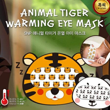 韓國 SNP 可愛動物溫熱感眼罩 單包1枚 (無香料/薰衣草) 蒸氣感溫熱眼罩【N201021】