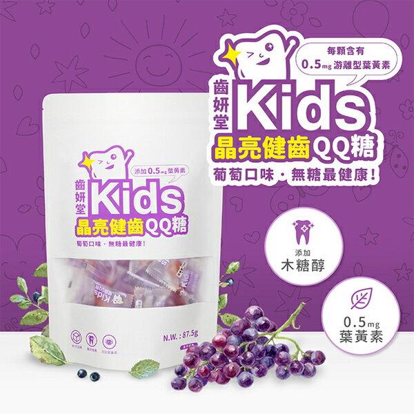 【無糖QQ糖3入組】齒妍堂 健齒QQ糖 草莓 / 乳酸多多 / 葡萄口味 無糖零熱量 6