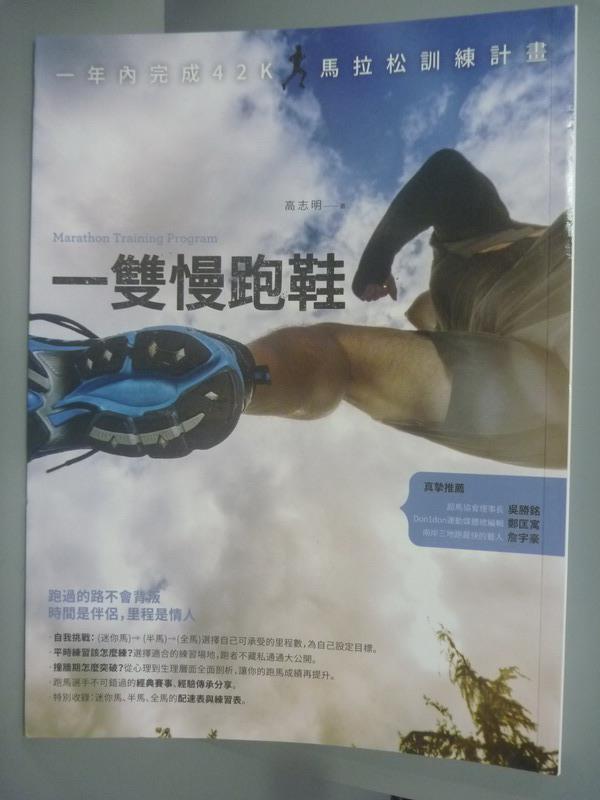 【書寶二手書T1/體育_ZHX】一雙慢跑鞋:一年內完成42K馬拉松訓練計畫_高志明