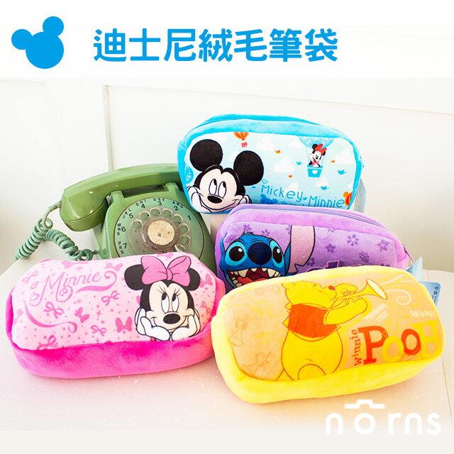 NORNS【迪士尼絨毛筆袋】正版 米妮米奇小熊維尼史迪奇 化妝包 鉛筆盒 收納包