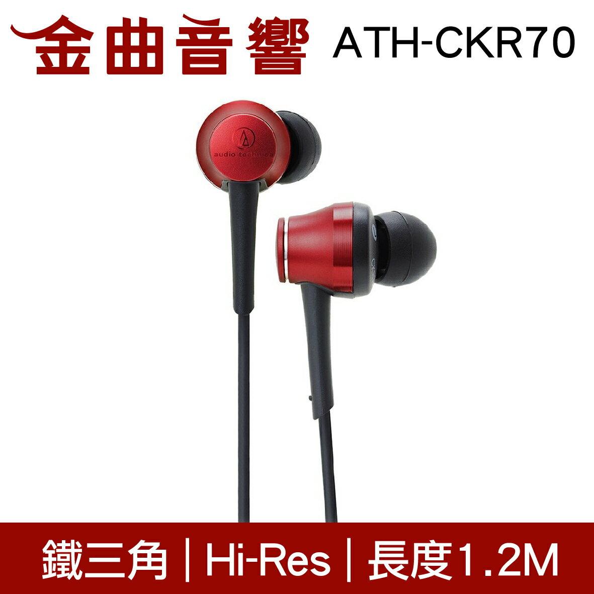 鐵三角 ATH-CKR70 五色可選 耳道式耳機 | 金曲音響