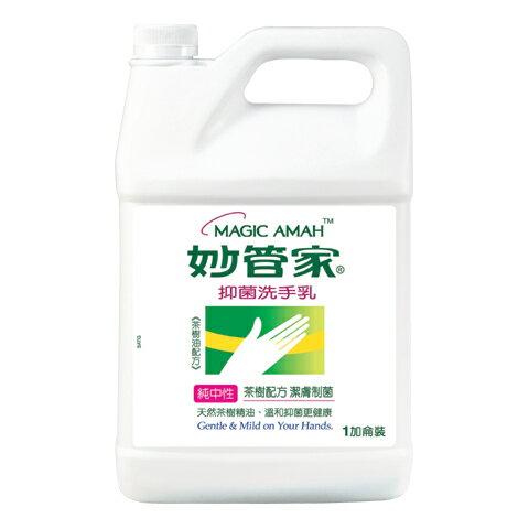 【妙管家】純中性 1加侖 抗菌洗手乳 - 限時優惠好康折扣
