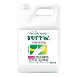 【妙管家 洗手乳】妙管家 純中性抗菌洗手乳-1加侖 (4桶/箱)