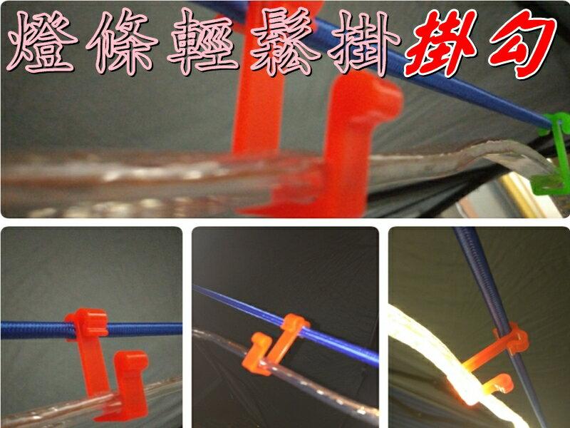【珍愛頌】A347A營繩款 燈條掛勾 適用營繩 顏色隨機出貨 燈條固定 燈條吊掛 5730 2835 天幕 取代磁鐵掛勾