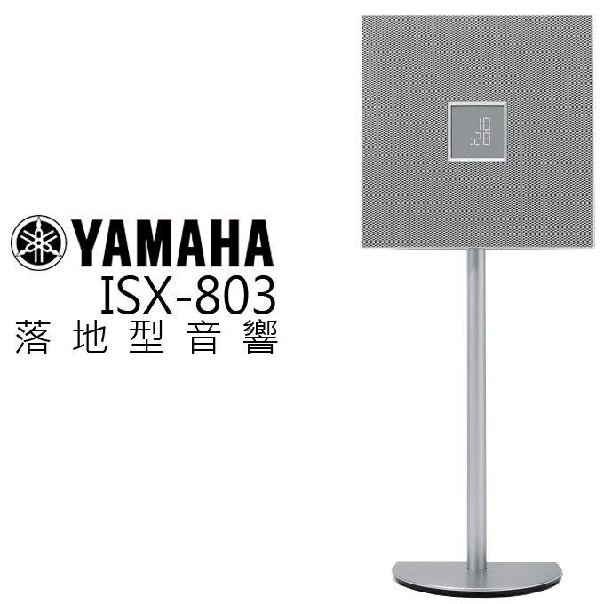 <br/><br/>  落地型CD音響 ★ YAMAHA ISX-803 公司貨 0利率 免運<br/><br/>