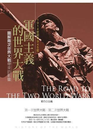 軍國主義的世界大戰   拾書所