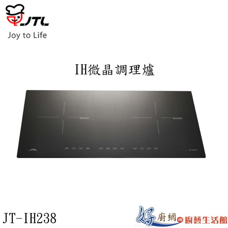 JT-IH238-IH微晶調理爐