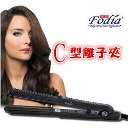 ★超葳★富麗雅 Fodia C型小面板離子夾 T-18B-C 離子夾