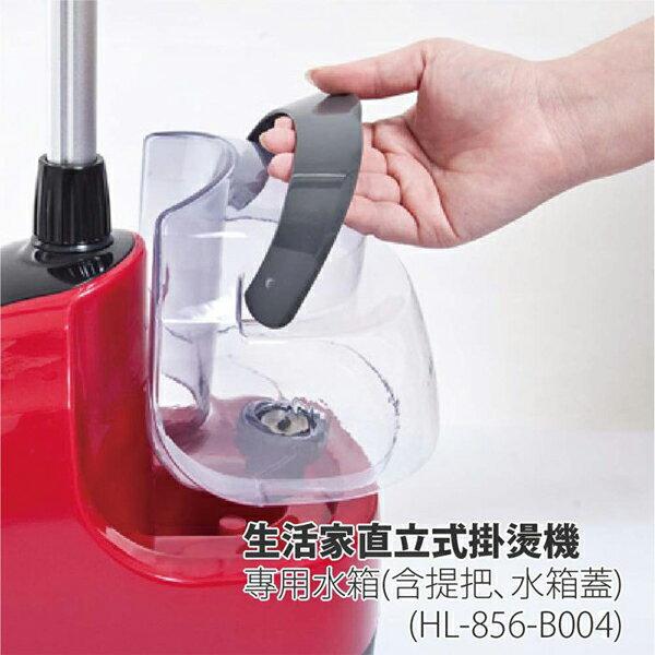 BO雜貨【SV7116】生活家直立式掛燙機-專用水箱(含提把、水箱蓋)(HL-856-B004