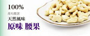 【大連食品】原味腰果(600g/包)