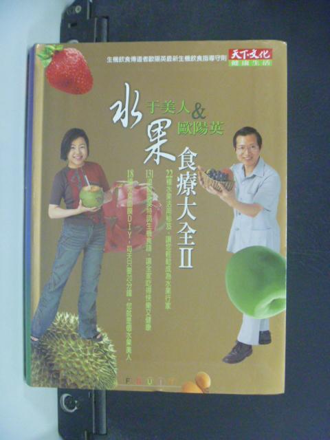 【書寶二手書T2/養生_GAG】水果食療大全II_原價450_于美人_歐陽英
