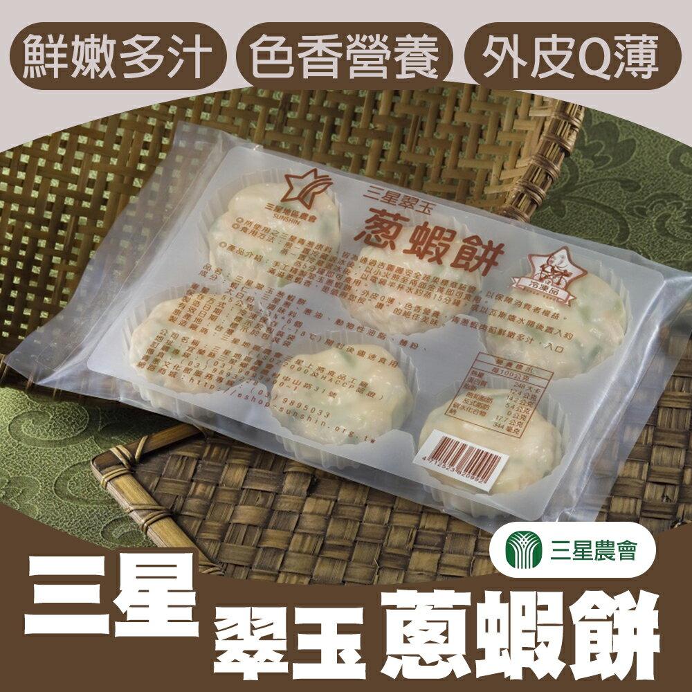 【三星農會】三星翠玉蔥蝦餅-55g-6個-包 (3包組)