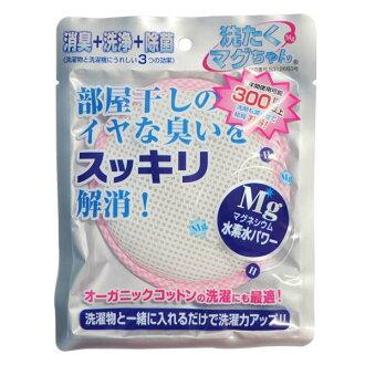 日本製 宮本製作所 洗衣機洗衣抗菌除臭 三合一除菌片【 粉色】可使用300回 *夏日微風*