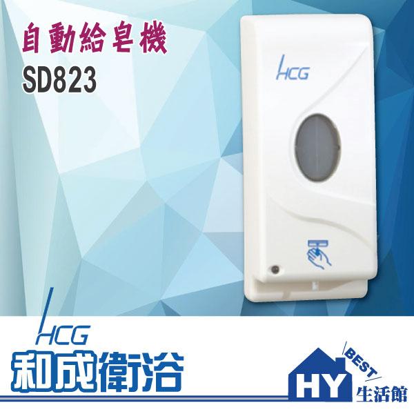 HCG 和成 自動化系列 SD823 自動給皂機 -《HY生活館》水電材料專賣店