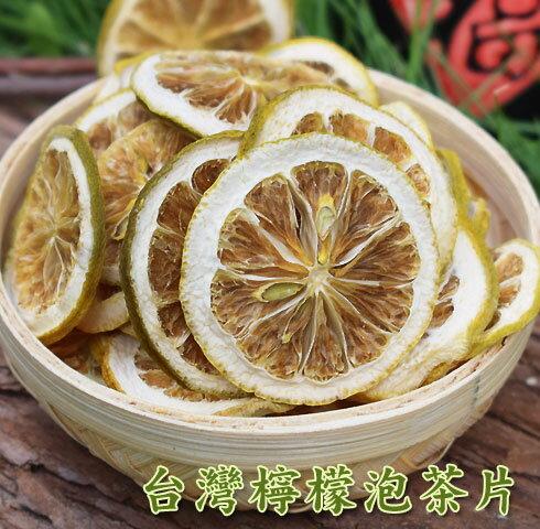 台灣檸檬泡茶片 果乾 檸檬 75g/包 新鮮 自然