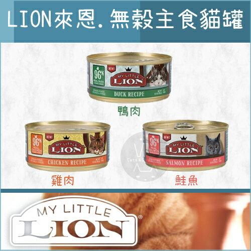 LION來恩〔無穀主食貓罐,3種口味,155g〕(一箱24入)
