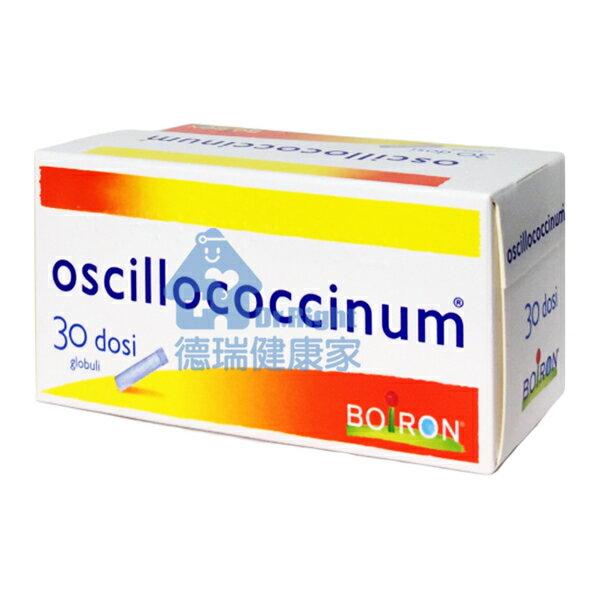 BOIRON 布瓦宏 歐斯洛可舒能 oscillococcinum (Oscillo) 1公克x30管/盒◆德瑞健康家◆