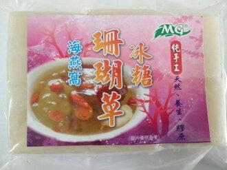 茂格生機 冰糖珊瑚草(海燕窩) 280g/包 特價$99