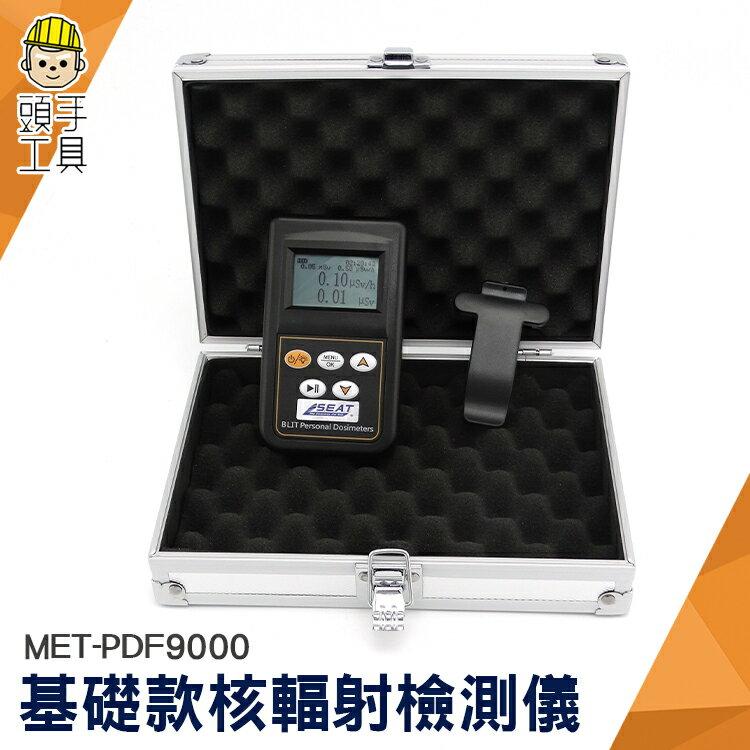 【頭手工具】輻射測試儀 核輻射檢測儀 放射性報警器 個人劑量儀  輻射檢測儀 電磁輻射測試儀 MET-PDF9000