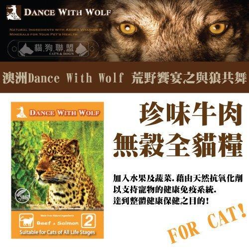 +貓狗樂園+ Dance With Wolf荒野饗宴之與狼共舞【無穀全貓。珍味牛肉。2.5磅】445元