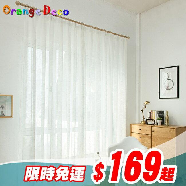 【橘果設計】成品透光窗紗 多尺寸可選 亞麻白紗 捲簾百葉窗隔間簾羅馬桿三明治布料遮陽