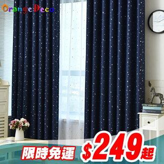 【橘果設計】成品遮光窗簾 多尺寸可選 蔚藍星空款 捲簾百葉窗隔間簾羅馬桿三明治布料遮陽