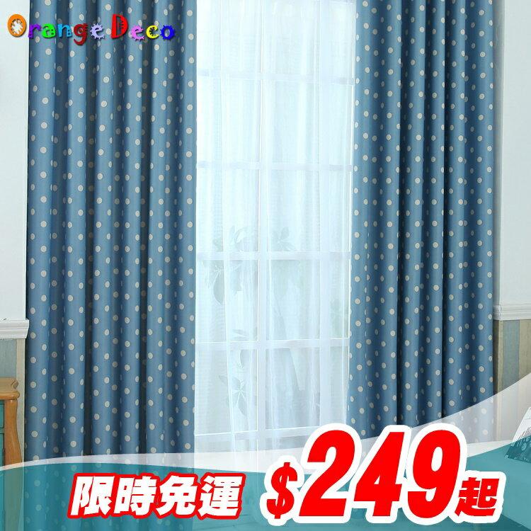【橘果設計】成品遮光窗簾 多尺寸可選 白點藍底 捲簾百葉窗隔間簾羅馬桿三明治布料遮陽