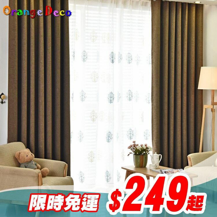 【橘果設計】成品遮光窗簾 多尺寸可選 咖啡棉麻 捲簾百葉窗隔間簾羅馬桿三明治布料遮陽