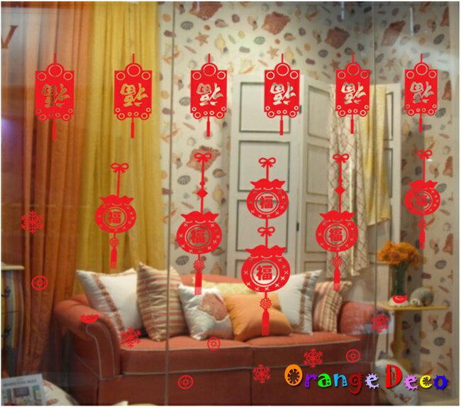 福-靜電貼 新年 過年 DIY組合壁貼 牆貼 壁紙 無痕壁貼 室內設計 裝潢 裝飾佈置【橘果設計】