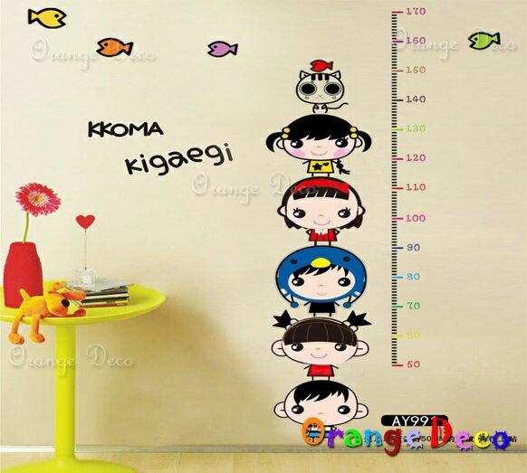 大頭娃娃身高尺 DIY組合壁貼 牆貼 壁紙 無痕壁貼 室內設計 裝潢 裝飾佈置【橘果設計】