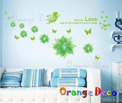 浪漫夢幻花蝶(綠) DIY組合壁貼 牆貼 壁紙 無痕壁貼 室內設計 裝潢 裝飾佈置【橘果設計】