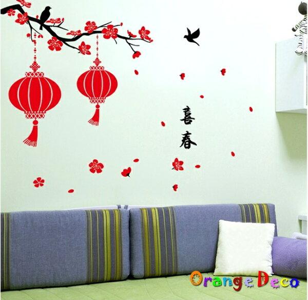 喜春新年過年DIY組合壁貼牆貼壁紙無痕壁貼室內設計裝潢裝飾佈置【橘果設計】