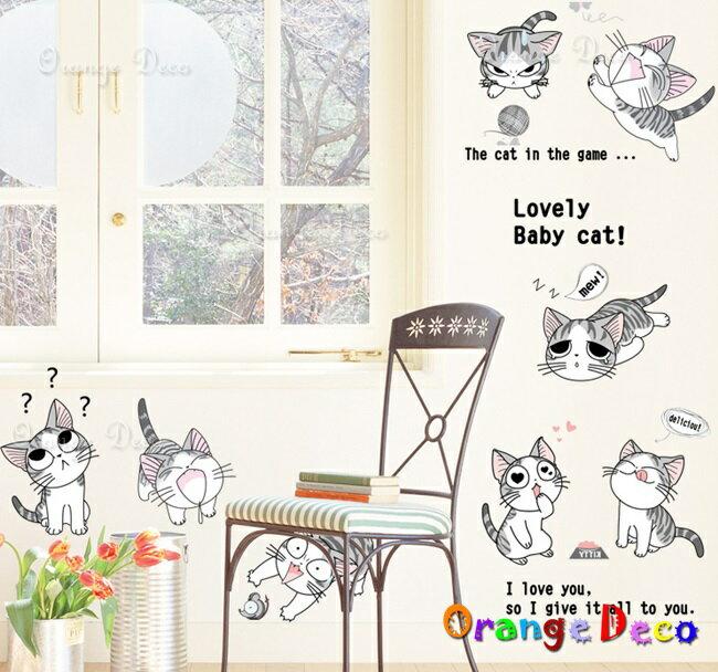 起司貓 DIY組合壁貼 牆貼 壁紙 無痕壁貼 室內設計 裝潢 裝飾佈置【橘果設計】