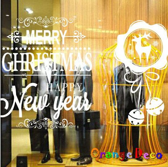 Merry Christmas DIY組合壁貼 牆貼 壁紙 無痕壁貼 室內設計 裝潢 裝飾佈置【橘果設計】