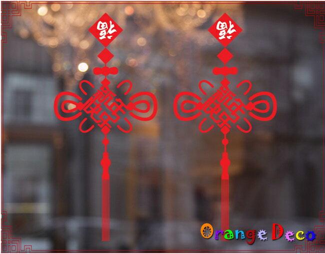 福-靜電貼 DIY組合壁貼 牆貼 壁紙 無痕壁貼 室內設計 裝潢 裝飾佈置【橘果設計】
